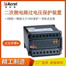 電路保護器電流互感器過電壓安科瑞ACTB-3互感器二次測高壓保護圖片