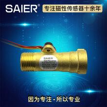 水流量传感器霍尔流量传感器壁挂炉配件水流量传感器