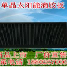 高品质太阳能电池板、太阳能滴胶板价格