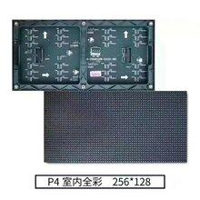 朱玲—室内P4全彩大屏幕led显示屏模组现货供应图片