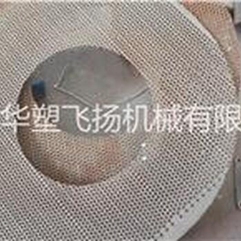 塑料磨粉机配件筛网