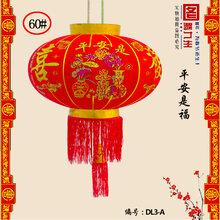 春节灯笼批发新春大红灯笼金粉(平安是福)厂家直销