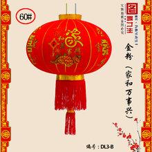 传统民间大红灯笼金粉(家和万事兴)2018春节灯笼批发