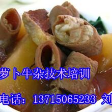 深圳首家专业小吃牛杂技术培训正宗萝卜牛杂培训包学会