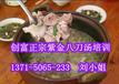 深圳紫金八刀汤哪里学正宗,客家八刀汤的技术培训
