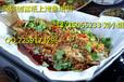 香辣纸上烤鱼的做法,哪里学最好吃的纸上烤鱼