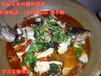 特色石锅鱼技术培训,石锅鱼的做法培训,石锅鱼加盟