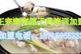 海南椰子鸡酱料介绍,海南椰子鸡蘸酱,椰子鸡火锅店加盟