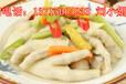 深圳特色小吃泡椒凤爪培训,酸辣萝卜的做法大全