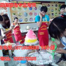 深圳生日蛋糕培训哪里好,生日蛋糕裱花培训,蛋糕培训