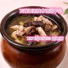 正宗民间瓦罐煨汤培训,瓦罐煨汤的做法,瓦罐煨汤怎么做