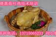 台湾荷叶鸡培训,清蒸荷叶鸡加盟,台湾清蒸荷叶鸡的做法
