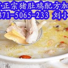 深圳猪肚鸡培训哪家好吃,猪肚鸡技术培训,猪肚鸡加盟