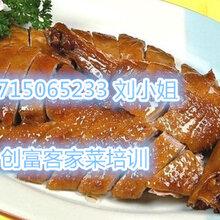 深圳客家菜培训哪家好,正宗客家菜的做法,客家菜加盟