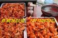 深圳石巖炸雞鎖骨培訓班,小吃炸雞腿腌料配方,學炸雞