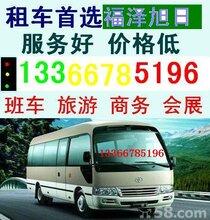 怎样知道北京家庭租大巴车,商务车,婚庆包车价格