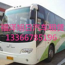 北京商务会议租旅行大巴车找哪家