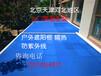 北京遮阳棚厂家户外遮阳天幕棚遮阳帘阳光房电动智能遮阳