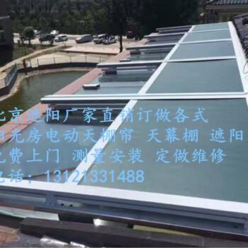 北京定做天棚帘花房顶棚遮阳帘阳光房天棚帘电动天棚帘厂家定做
