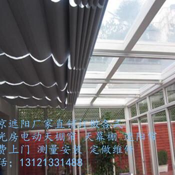 延庆阳光房自动遮阳棚定做银行遮阳蓬,酒店、商场玻璃顶电动天棚帘