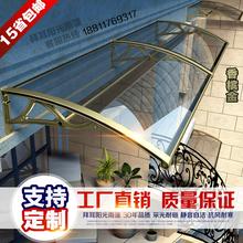 北京定制静音透明防雨pc耐力板欧式雨搭雨棚,汽车停车棚厂家安装图片