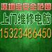 深圳宝安专业上门电脑维修台式机笔记本网络维修