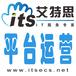 艾特思成都互聯網運營中心提供企業網站平臺運營維護外包服務