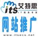 艾特思互聯網整合營銷服務慧營銷系統為企業網站推廣實現霸屏助力