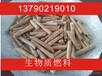 重庆市红文无烟环保生物质颗粒燃料加工厂