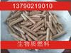 措勤县直销:生物质颗粒燃料替代煤锅炉烧取暖
