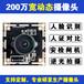 1080P宽动态逆光补偿摄像头人脸识别访客机认证照对比安检IMX290