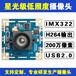 200万高清IMX322星光级低照度USB摄像头模组H.264输出1080P30帧