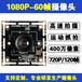 720P120帧运动摄像头动态抓拍拍摄四百万1080P60帧高速录像模组