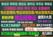 楊浦物業師項目經理物業經理物業管理員監理員施工員質量員安全員電氣工程師