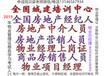 杭州施工員質量員安全員哪里考報名物業管理證消防證保安證城市環衛工程師項目經理證