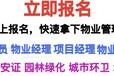 漳州八大员监理工程师考试报名造价员土建和安装专业报名物业经理证项目经理