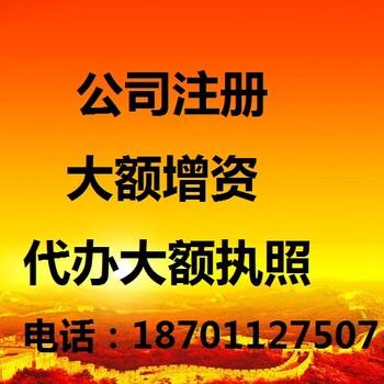 提供昌平注册地址昌平工商注册公司注册