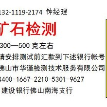 安徽滁州高嶺土檢測圖片