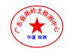 广西省高岭土检测中心