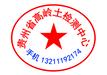 贵州省高岭土检测中心