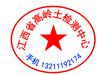 江西省高岭土检测中心