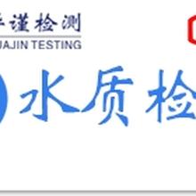 肇慶市天然礦泉水檢測-井水檢測機構
