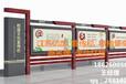 供应劳动节宣传栏江苏亿龙标牌厂公交站台