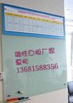 北京玻璃白板厂家直销磁性超白玻璃白板定做安装