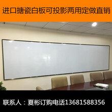 搪瓷白板推拉投影白板专卖多大规格都有专卖批发全国可以发货图片