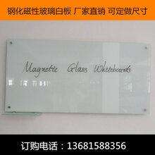 投影书写两用磁性玻璃白板厂家直销安装超白玻璃白板图片