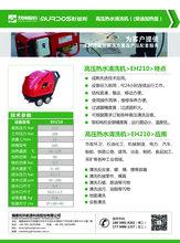 高壓熱水清洗機