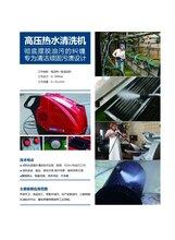 高壓熱水清洗機MSH210/15-5.5T