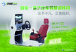 广安智能一体式nb88新博手机版驾驶训练机