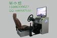 广安nb88新博手机版仿真模拟驾驶器价格